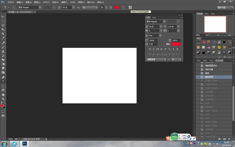 """1,新建白色背景文件,点击t文字工具,打开""""切换字符和段落面板"""""""