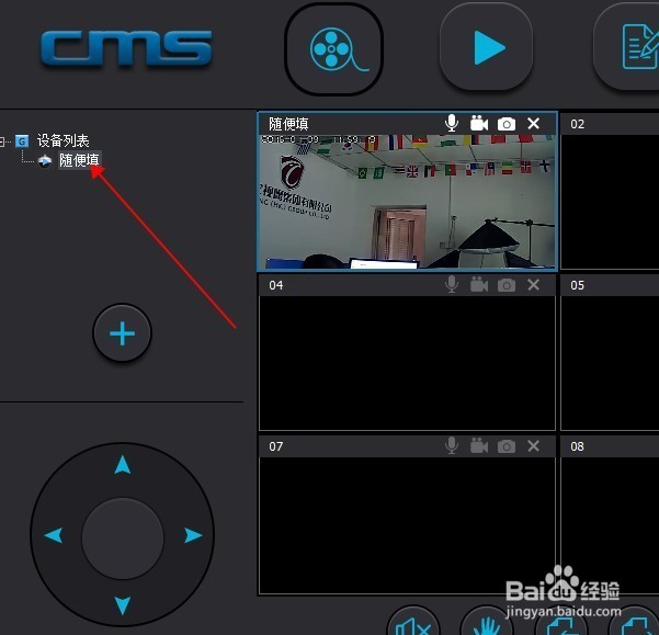 电脑上如何远程监控网络摄像头