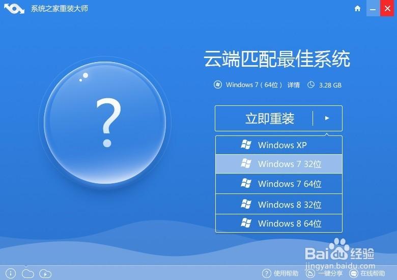 1. 下载好系统之家一键重装工具后,双击运行该工具,在软件的主界面中选择XP系统,进入下一步。  2.选择xp系统后系统之家一键重装工具会自动下载windowsxp系统,你可以根据界面上西天下载速度来判断大致需要下载多长时间,一般5-20分钟之间就可以将winxp系统下载完毕。  3. Xp系统下载完毕后,点击软件界面中出现的立即重装按钮,联想电脑系统一键重装就开始了。  4.