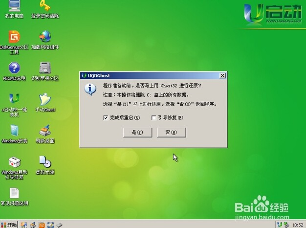 如何使用u启动u盘安装深度xp系统