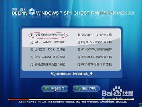 准备安装ghost版本win7 由于电脑有重要数据 重装该系统会删除其他盘