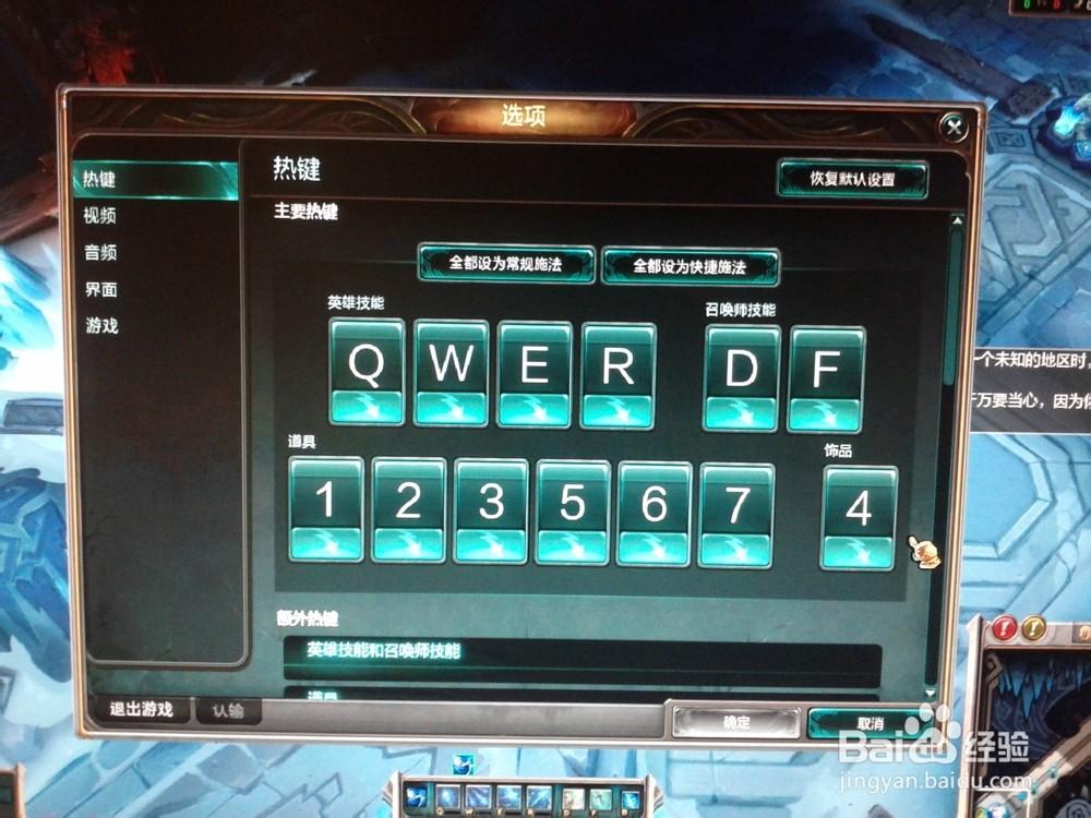 1.打开游戏主程序,一般都会先更新,然后登陆。    2.选择自己速度较快的服务器登陆,开始游戏。进入游戏后按一下ESC键,会弹出一个对话框,这是一个设置对话框,可以进行热键、视频、音频等设置。  3.打开视频选项卡,在这里面有个窗口模式设置,窗口模式里有全屏、窗口、无边框3个选项,窗口和无边框都不是全屏设置的,这里还可以设置分辨率。   4.