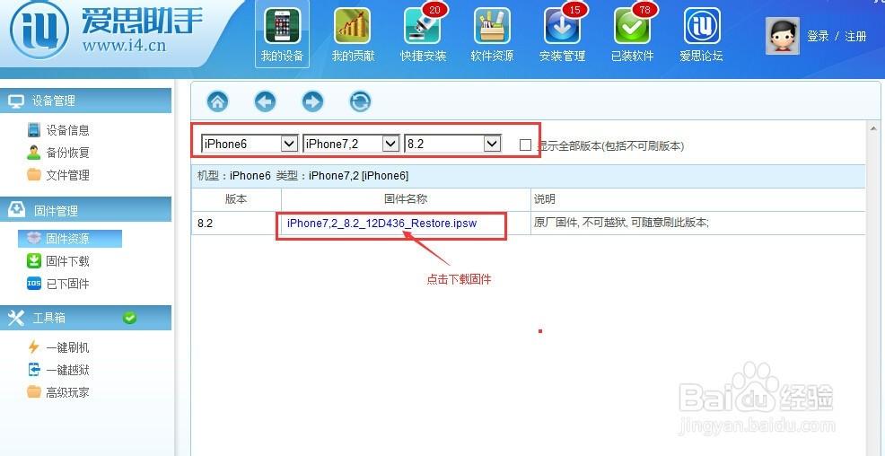 4sa1387固件下载_或者你直接按照上面的指示找到该固件