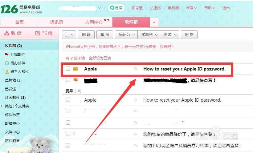 1.首先我们通过电脑来找回密码。打开电脑,百度搜索我的Apple ID,进入苹果的 Apple ID 管理页面。  2.进入Apple ID 管理页面后,点击重设密码。  3.在弹出的页面输入您的Apple ID账号,单击下一步。  4.在弹出的页面选择您要重设密码的验证方式。这里我们演示一下用邮箱找回的方式(当然你也可以尝试用回答安全提示问题的方式),单击下一步。  5.