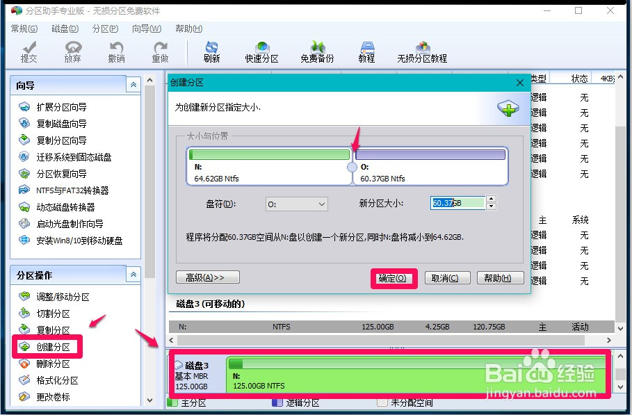 分区助手4k对齐_使用分区助手将ssd硬盘4k对齐和分区