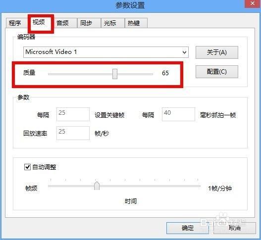 【运行参数】点击设置后,在参数设置对话框中对录制参数做简单配置