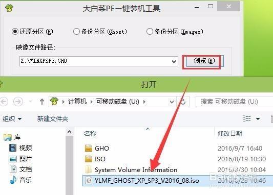 大白菜启动u盘安装ghost xp系统教程